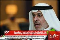 عاجل .. نقل المعتقل د.ناصر بن غيث من سجن الرزين الى جهة مجهولة