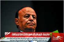 مصادر يمنية .. الرئيس هادي طالب السعودية بالتدخل لحماية عدن من الإمارات