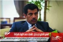 السفير القطري لدى تركيا .. الإمارات دعمت الثورات المضادة