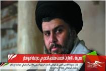 صحيفة .. الإمارات أقحمت مقتدى الصدر في صراعها مع قطر