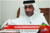عريضة للمطالبة بالسماح لعائلة المعتقل أحمد منصور بزيارته