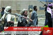 تقرير للجنة العقوبات في اليمن .. الامارات تدعم الجماعات المسلحة