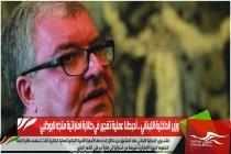 وزير الداخلية اللبناني .. أحبطنا عملية تفجير في طائرة اماراتية متجه لابوظبي