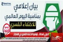 الدولي للعدالة .. أوقفوا الاختفاء القسري في الإمارات