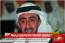 صحيفة روسية .. الإمارات ستزداد صرامة مع قطر وتركيا على نحو سواء