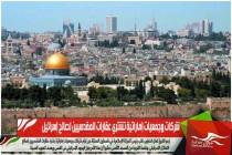 شركات وجمعيات إماراتية تشتري عقارات المقدسيين لصالح إسرائيل