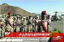 الإمارات توقف الغطاء الجوي عن الجيش المني في مأرب
