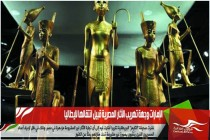 الإمارات وجهة تهريب الآثار المصرية قبيل انتقالها لايطاليا