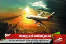 شركات الطيران الإماراتية المتضرر الأكبر من تراجع أسعار النفط