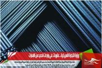 وزارة التجارة الأمريكية .. عقوبات على واردات الحديد من الإمارات