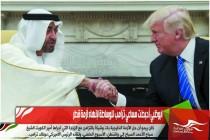 ابوظبي أحبطت مساعي ترامب للوساطة لإنهاء أزمة قطر
