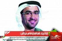 كارثة تاريخية .. اللهجة الإماراتية لغة العرب قبل 15 قرن ..!