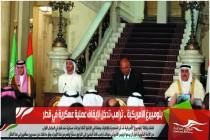 بلومبيرغ الأمريكية .. ترامب تدخل لإيقاف عملية عسكرية في قطر