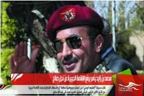 محمد بن زايد يأمر برفع الإقامة الجبرية عن نجل صالح