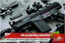 شركة ألمانية توقف تصدير الأسلحة للإمارات بسبب الفساد