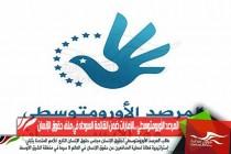 المرصد الأورومتوسطي ..الإمارات ضمن القائمة السوداء في ملف حقوق الإنسان