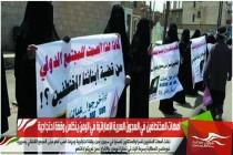امهات المختطفين في السجون السرية الإماراتية في اليمن ينظمن وقفة احتجاجية