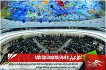 تحقيق دولي في دور الإمارات برشوة مؤسسات دولية حقوقية