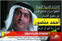 العفو الدولية تطالب بالإفراج عن أحمد منصور فورا