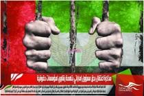 مذكرة اعتقال بحق مسؤول إماراتي بتهمة رشاوي لمؤسسات حقوقية