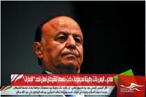 هادي .. اليمن باتت رهينة لمجموعات باعت نفسها للشيطان فهل قصد