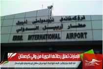 الإمارات تعلق رحلاتها الجوية من والى كردستان