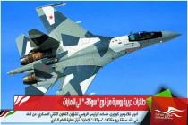 طائرات حربية روسية من نوع