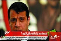 هل سيسلم محمد بن زايد الهارب دحلان إلى الانتربول ..؟