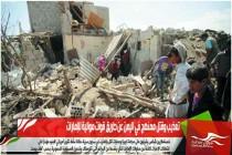 تعذيب وقتل ممنهج في اليمن عن طريق قوات موالية للإمارات