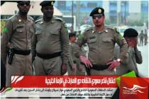 اعتقال شاعر سعودي لانتقاده دور الامارات في الازمة الخليجية