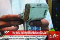 أبوظبي ستقترض من السوق الدولية لتراجع ايراداتها .. أين أموال الدولة ؟