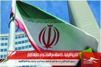 الخارجية الايرانية .. كنا سنقف مع الامارات لو تم حصارها كقطر