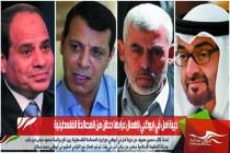 خيبة امل في ابوظبي لإهمال عرّابها دحلان من المصالحة الفلسطينية