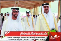 مؤتمر اعضاؤه مصريون للإساءة الى قطر بتمويل اماراتي