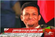 الشنقيطي .. النظام الموريتاني حرمني من تجديد جوازي ارضاء لابوظبي