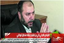 القيادي الاردني زكي بن ارشيد ينتقد منطق أبوظبي