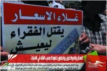 العمال والمواطنون يواجهون ضغوطا بسبب الغلاء في الامارات