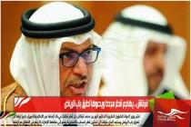 قرقاش .. يهاجم قطر مجددا ويدعوها لطرق باب الرياض