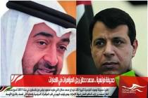 صحيفة فرنسية .. محمد دحلان رجل المؤامرات في الامارات