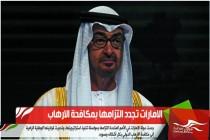 الامارات تجدد التزامها بمكافحة الارهاب