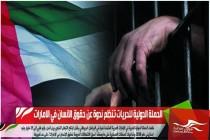 الحملة الدولية للحريات تنظم ندوة عن حقوق الانسان في الامارات