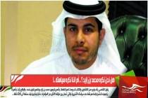 هل نحن نكره محمد بن زايد ؟ .. أم اننا نكره سياسته ..!