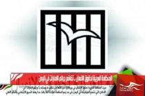 المنظمة العربية لحقوق الانسان .. تفاقم جرائم الامارات في اليمن
