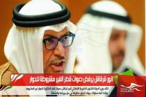 انور قرقاش يرفض دعوات قطر الغير مشروطة للحوار