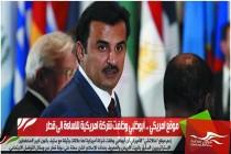 موقع امريكي .. أبوظبي وظفت شركة امريكية للاساءة الى قطر