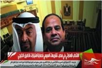 الانتداب الإماراتي في مصر.. تشريعات السيسي لحماية امتيازات الكفيل الخليجي