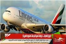 طيران الامارات .. اجراءات أمنية للرحلات المتوجه لأمريكا