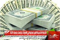 التجارة الخارجية الغير نفطية في الامارات تراجعت بنسبة 5.3%