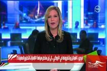 فيديو ..#إسرائيل وتلفزيونها في #أبوظبي .. إلى أين ستصل سياسة #الإمارات التطبيع المهينة ؟!