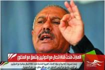 الامارات فتحت قناة اتصال مع الحوثيين وتنسق مع المخلوع